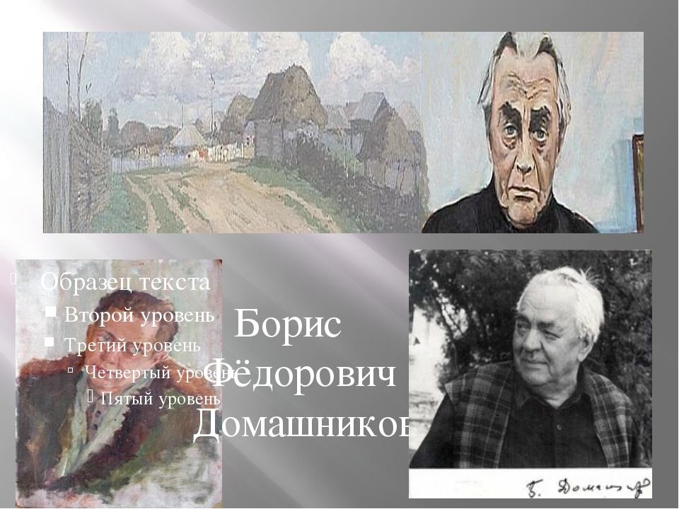 Борис Фёдорович Домашников