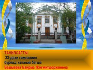 ТАНИЛСАГТЫ: 33-дахи гимназиин буряад хэлэнэй багша Бадмаева Баирма Жигмитдорж