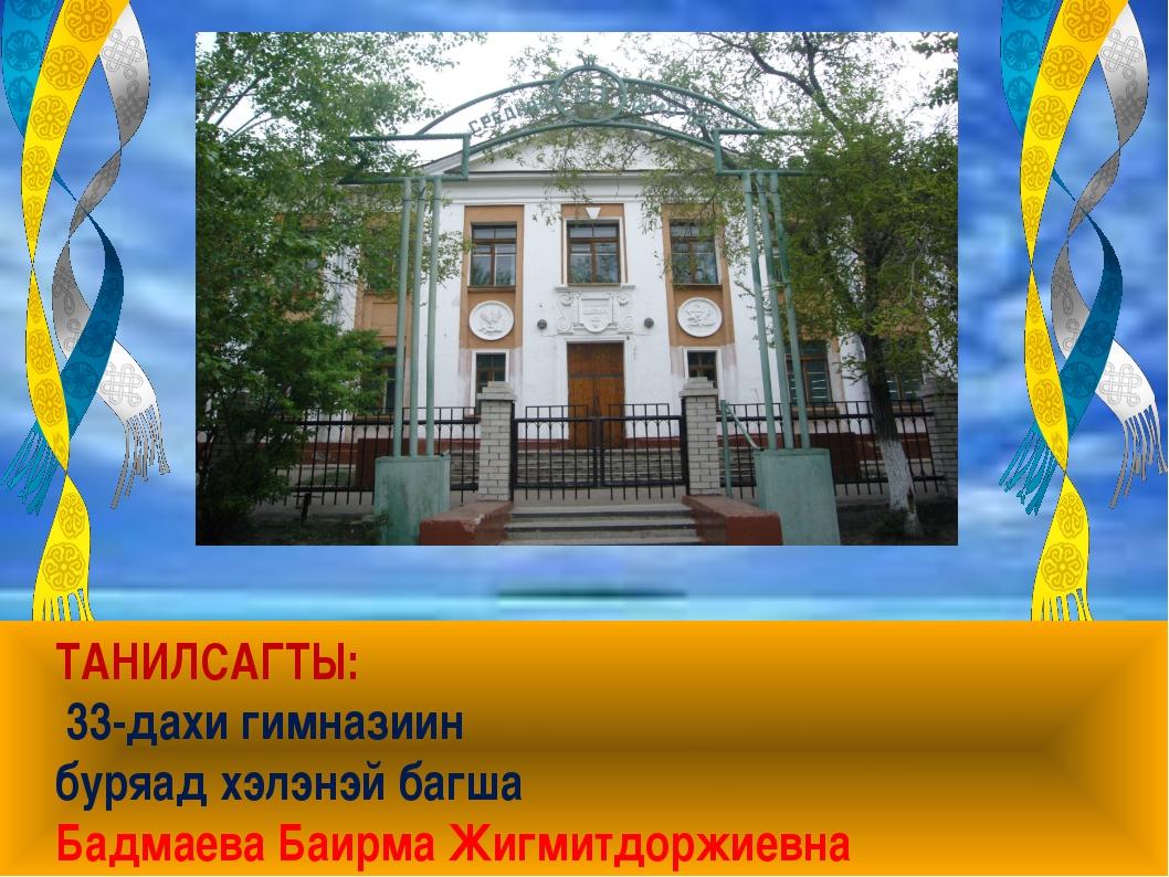 ТАНИЛСАГТЫ: 33-дахи гимназиин буряад хэлэнэй багша Бадмаева Баирма Жигмитдорж...