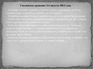 Смоленское сражение 2-6 августа 1812 года Смоленск не имел мощных оборонитель