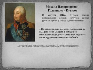 Михаил Илларионович Голенищев - Кутузов 17 августа 1812г. Кутузов принял кома