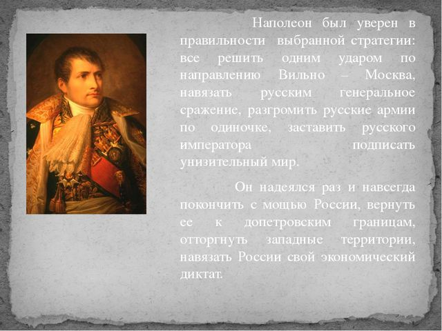 Наполеон был уверен в правильности выбранной стратегии: все решить одним уда...