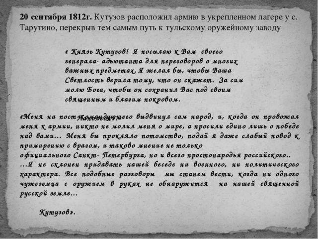20 сентября 1812г. Кутузов расположил армию в укрепленном лагере у с. Тарутин...