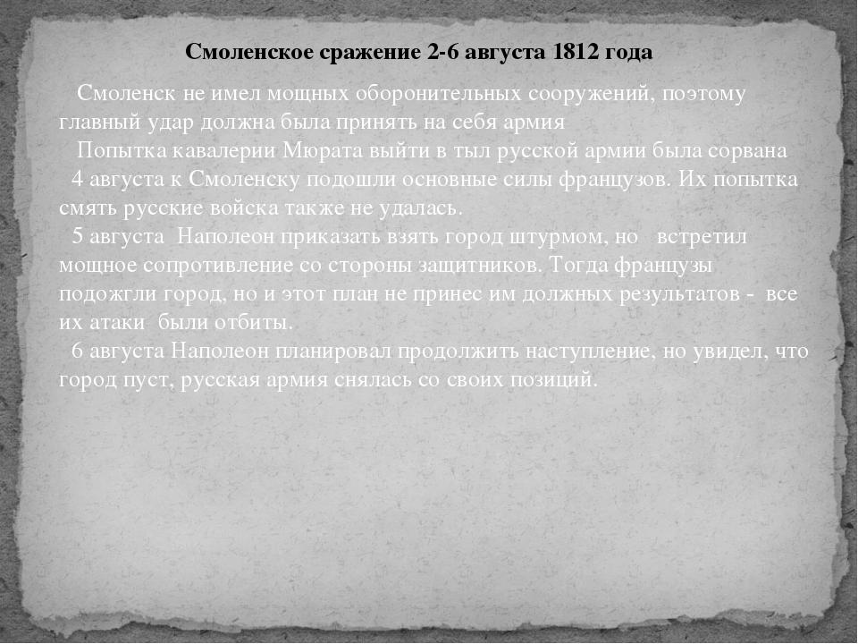 Смоленское сражение 2-6 августа 1812 года Смоленск не имел мощных оборонитель...