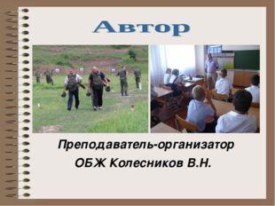 Преподаватель-организатор ОБЖ Колесников В.Н.