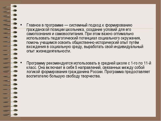 Главное в программе — системный подход к формированию гражданской позиции шко...