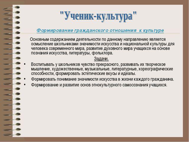 Формирование гражданского отношения к культуре Основным содержанием деятельн...