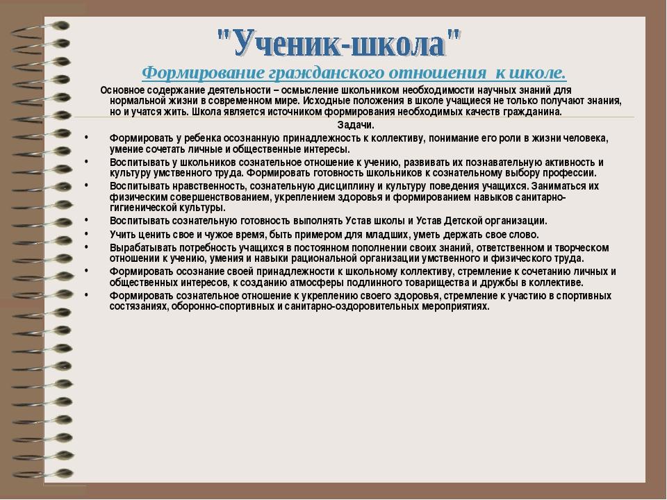 Формирование гражданского отношения к школе.  Основное содержание деяте...
