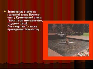 """Знаменитые строки на гранитной плите Вечного огня у Кремлевской стены: """"Имя т"""