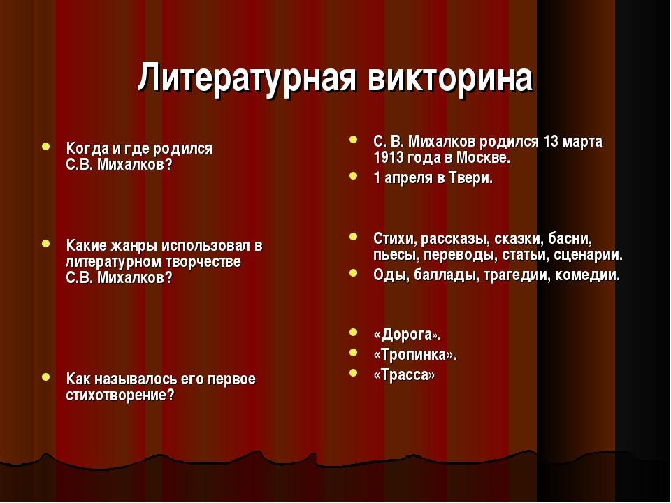 Литературная викторина Когда и где родился С.В.Михалков? Какие жанры использ...
