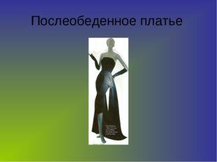 Послеобеденное платье