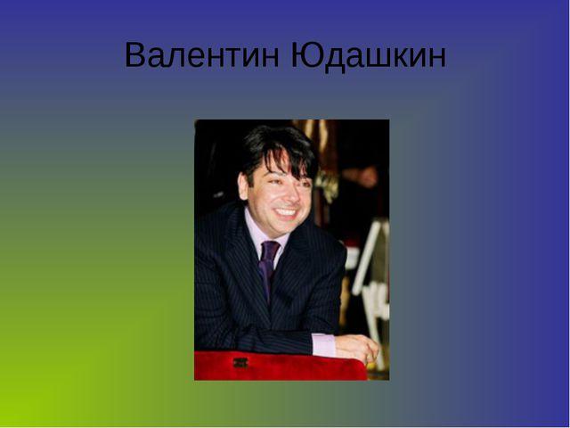 Валентин Юдашкин