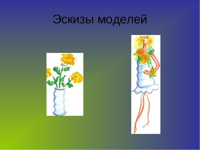 Эскизы моделей