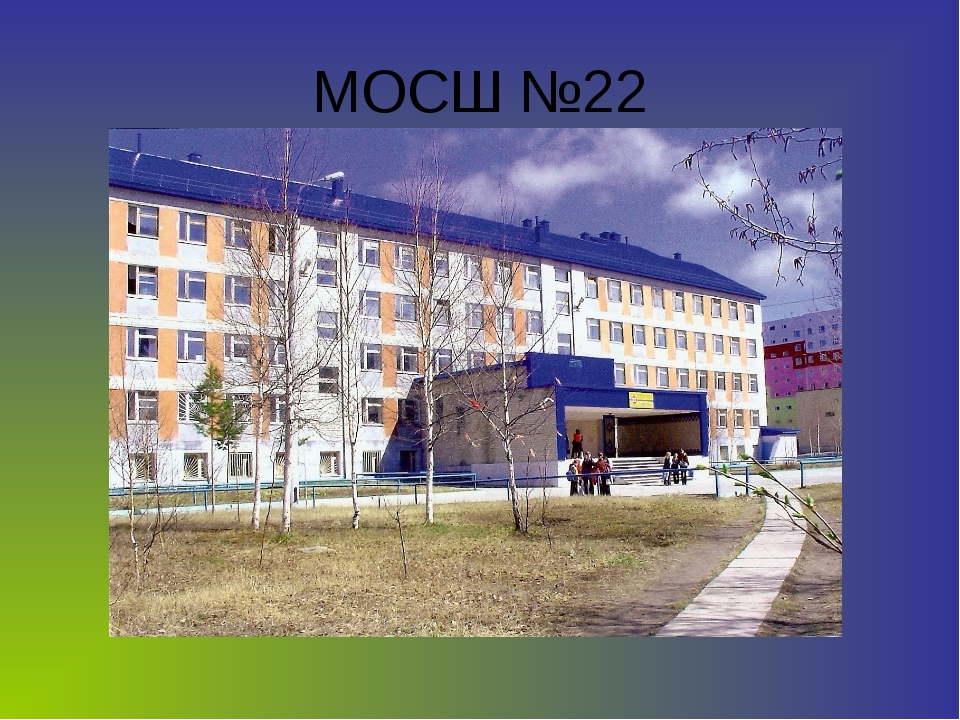 МОСШ №22