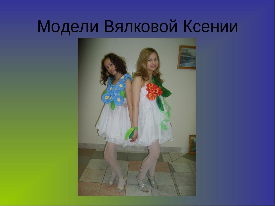 Модели Вялковой Ксении