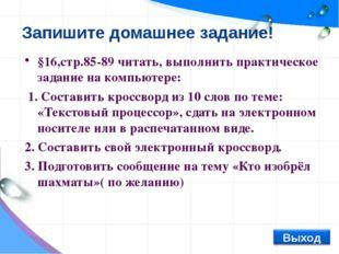 Запишите домашнее задание! §16,стр.85-89 читать, выполнить практическое задан