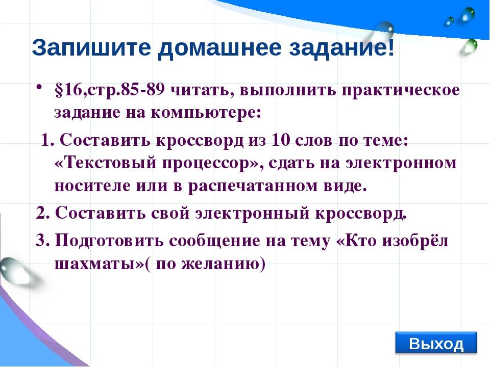 Запишите домашнее задание! §16,стр.85-89 читать, выполнить практическое задан...