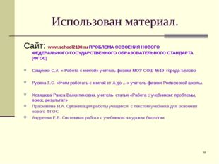 * Использован материал. Сайт: www.school2100.ru ПРОБЛЕМА ОСВОЕНИЯ НОВОГО ФЕДЕ