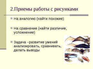 2.Приемы работы с рисунками На аналогию (найти похожие) На сравнение (найти р