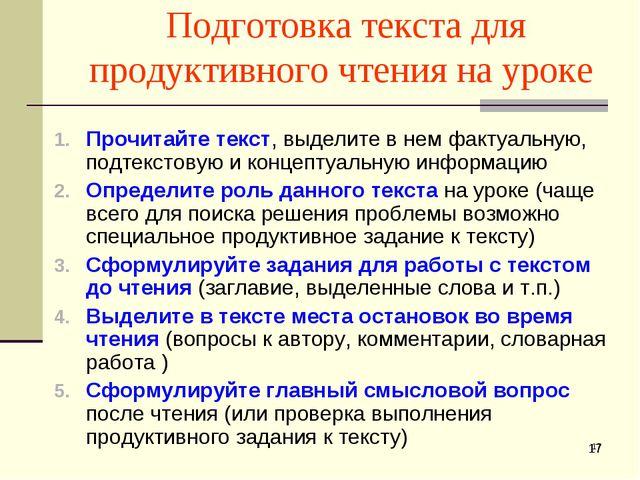 * * Подготовка текста для продуктивного чтения на уроке Прочитайте текст, выд...