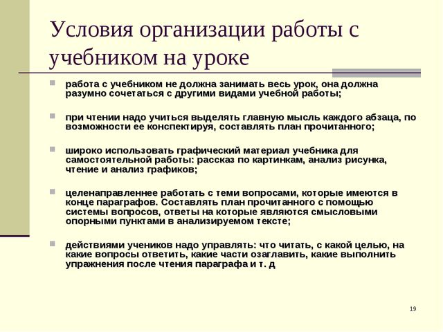 * Условия организации работы с учебником на уроке работа с учебником не должн...