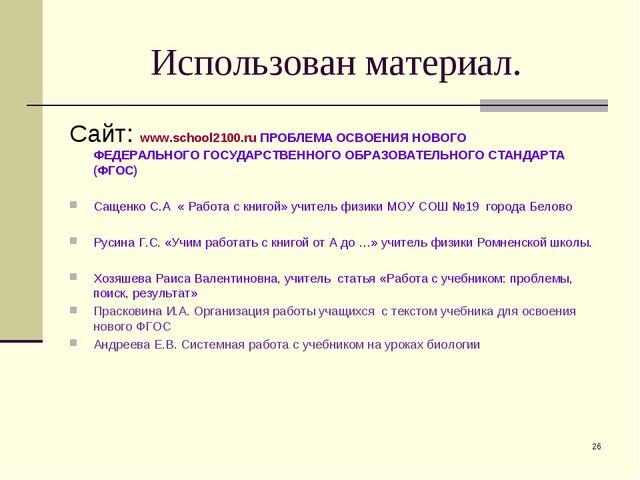 * Использован материал. Сайт: www.school2100.ru ПРОБЛЕМА ОСВОЕНИЯ НОВОГО ФЕДЕ...