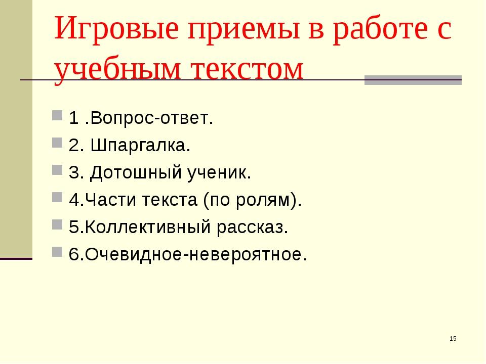 * Игровые приемы в работе с учебным текстом 1 .Вопрос-ответ. 2.Шпаргалка. 3....