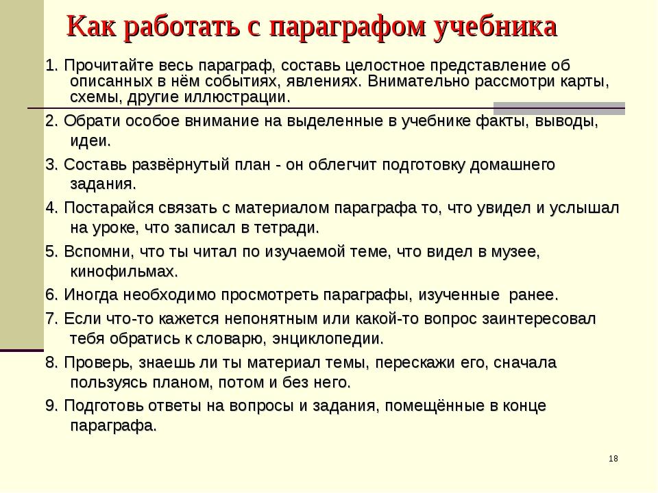 * Как работать с параграфом учебника 1. Прочитайте весь параграф, составь цел...