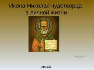 Икона Николая чудотворца в личной жизни учитель начальных классов МАОУСОШ №43