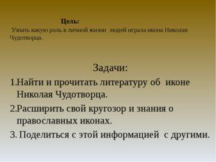 Цель: Узнать какую роль в личной жизни людей играла икона Николая Чудотворца