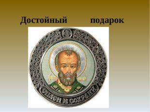 Достойный подарок Православная икона – самый искренний и достойный подарок, к