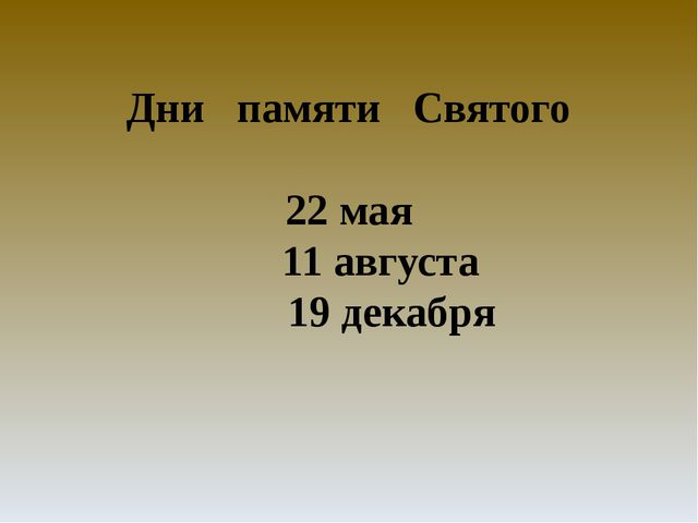 Дни памяти Святого 22 мая 11 августа 19 декабря 22 мая Православная Церковь п...