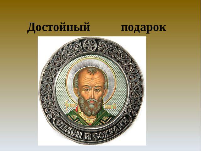 Достойный подарок Православная икона – самый искренний и достойный подарок, к...