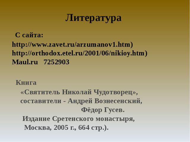 Литература С сайта: http://www.zavet.ru/arzumanov1.htm) http://orthodox.etel....