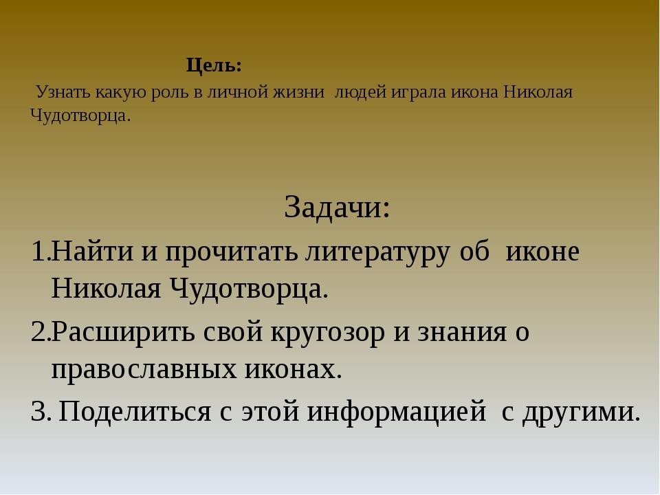 Цель: Узнать какую роль в личной жизни людей играла икона Николая Чудотворца...