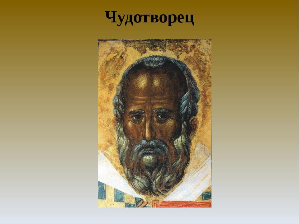 Чудотворец Сам Чудотворецвел простую и очень скромную жизнь, несмотря на то,...