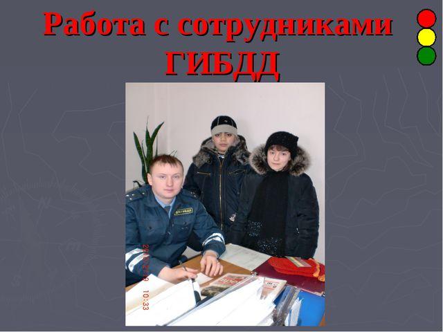 Работа с сотрудниками ГИБДД