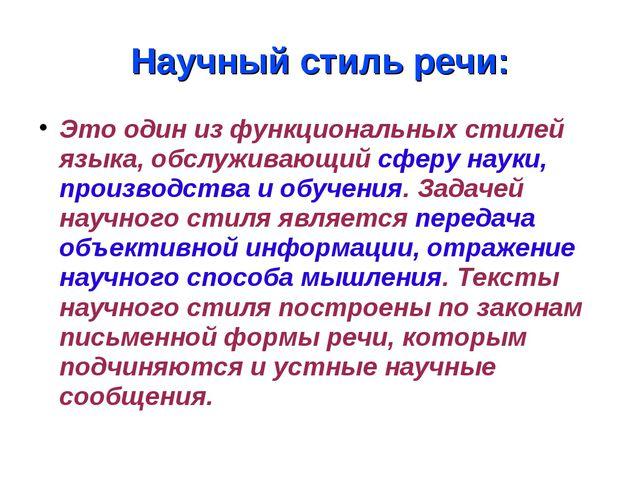 Научный стиль речи: Это один из функциональных стилей языка, обслуживающий сф...