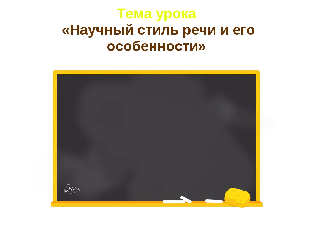 Тема урока «Научный стиль речи и его особенности»