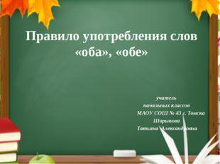 Правило употребления слов «оба», «обе» учитель начальных классов МАОУ СОШ № 4