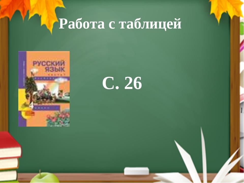 Работа с таблицей С. 26 Работаем с таблицей в учебнике.