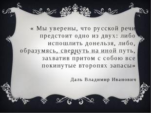 « Мы уверены, что русской речи предстоит одно из двух: либо испошлить донельз