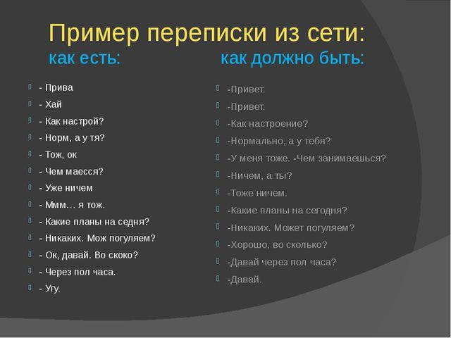 Пример переписки из сети: как есть: как должно быть: - Прива - Хай - Как наст...