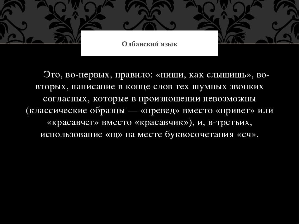 Это, во-первых, правило: «пиши, как слышишь», во-вторых, написание в конце с...