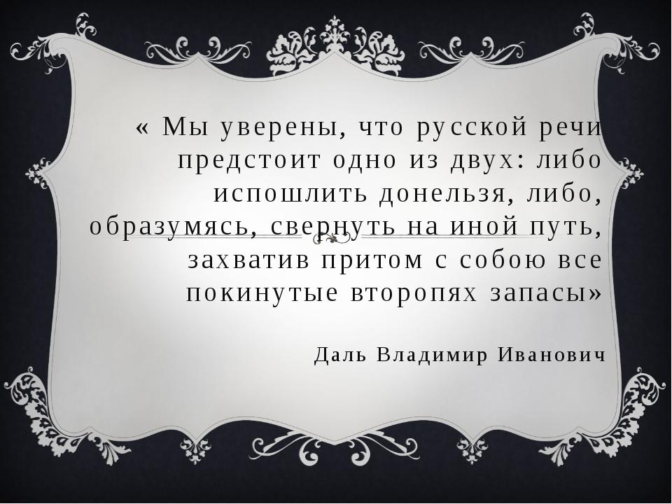 « Мы уверены, что русской речи предстоит одно из двух: либо испошлить донельз...