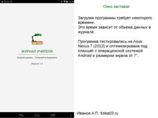 Окно заставки Иванов А.П. fizika03.ru Загрузка программы требует некоторого в