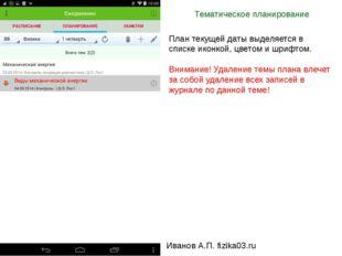Тематическое планирование Иванов А.П. fizika03.ru План текущей даты выделяетс