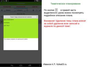 Тематическое планирование Иванов А.П. fizika03.ru По кнопке  в правой части