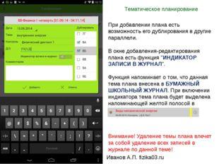 Тематическое планирование Иванов А.П. fizika03.ru При добавлении плана есть в