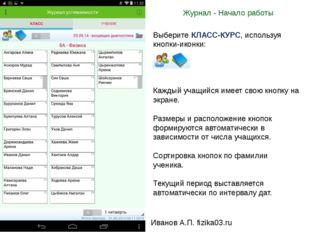 Журнал - Начало работы Иванов А.П. fizika03.ru Выберите КЛАСС-КУРС, используя